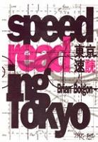 Brian Boigan: Speed ReadingTokyo
