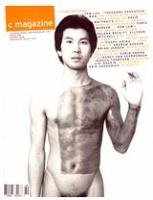 C Magazine #89