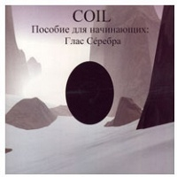 Coil: A Guide For Beginners/A Guide For Finishers (Russian 2CD set)