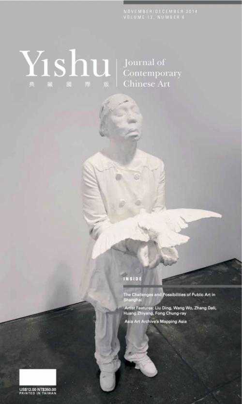Yishu: Journal of Contemporary Chinese Art