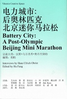 A Post-Olympic Beijing Mini-Marathon