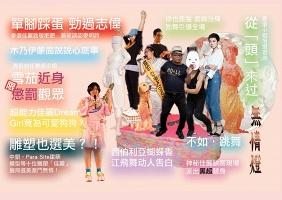 Xiaoshi Vivian Vivian Qin 覃小詩 , David Xu Borgonjon 許大小, and Hera Chan 陳思穎: Ruthless Lantern Vol. 1