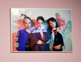 Sara Kay Maston, Veronique Sunatori, XVK, and Xuan Ye: XVK Band Poster