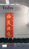 Yishu: Volume 13, Number 5