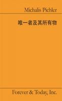 Michalis Pichler: Der Einzige und sein Eigentum / The Ego and Its Own (ChineseEdition)