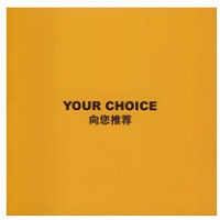 Cathy Busby: Your Choice