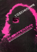 Fukui International Video Festival '85