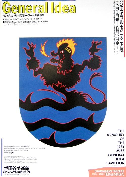 The Armoury of the 1984 Miss General Idea Pavillion (Setagaya Ar