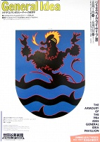 The Armoury of the 1984 Miss General Idea Pavillion (Setagaya Art Museum, Japan) exhibition poster